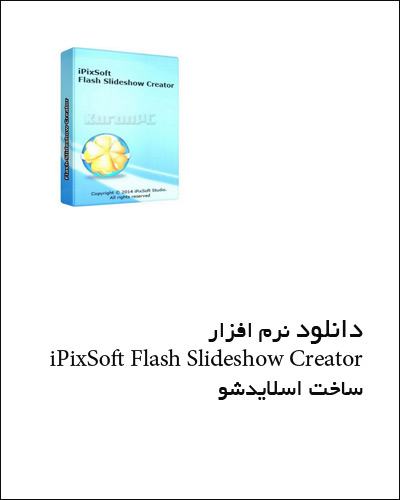 دانلود نرم افزارiPixSoft Flash Slideshow Creator